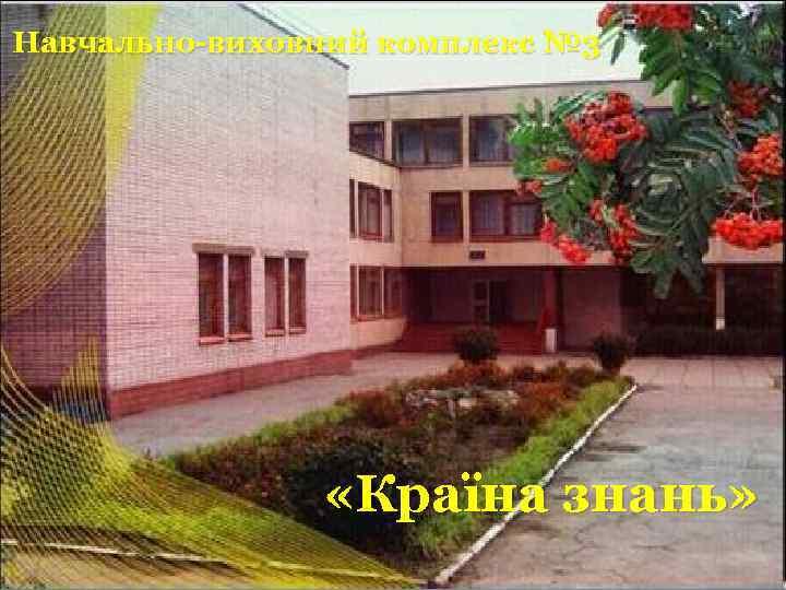 Навчально-виховний комплекс № 3 «Країна знань»