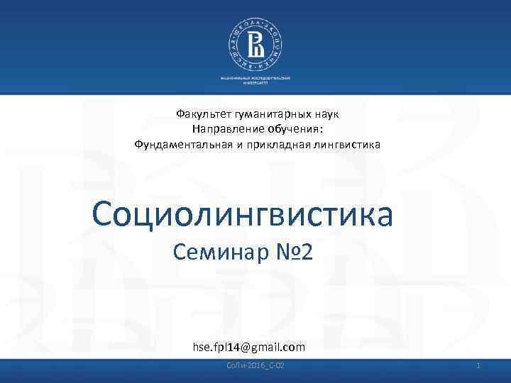 Факультет гуманитарных наук Направление обучения: Фундаментальная и прикладная лингвистика Социолингвистика Семинар № 2 hse.