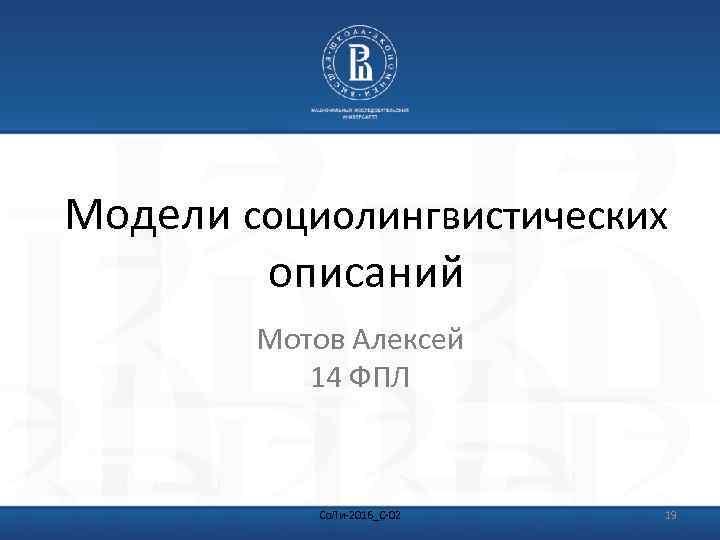 Модели социолингвистических описаний Мотов Алексей 14 ФПЛ Со. Ли 2016_С 02 19