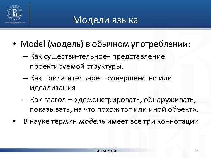 Модели языка • Model (модель) в обычном употреблении: – Как существи тельное представление –