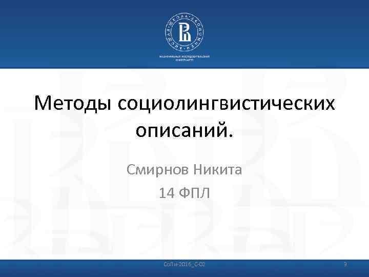 Методы социолингвистических описаний. Смирнов Никита 14 ФПЛ Со. Ли 2016_С 02 3