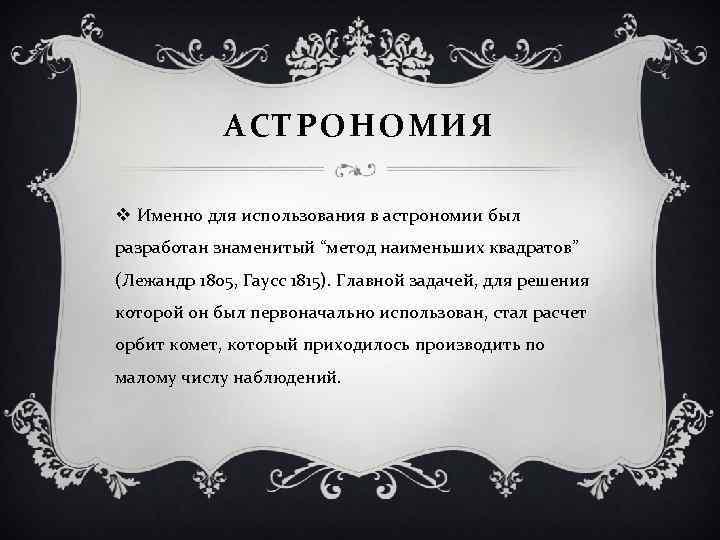"""АСТРОНОМИЯ v Именно для использования в астрономии был разработан знаменитый """"метод наименьших квадратов"""" (Лежандр"""