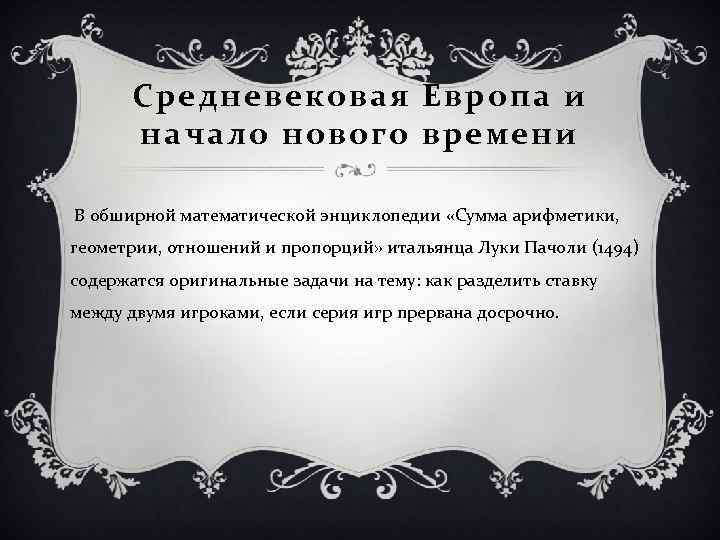 Средневековая Европа и начало нового времени В обширной математической энциклопедии «Сумма арифметики, геометрии, отношений