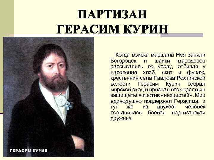 Когда войска маршала Нея заняли Богородск и шайки мародеров рассыпались по уезду, отбирая