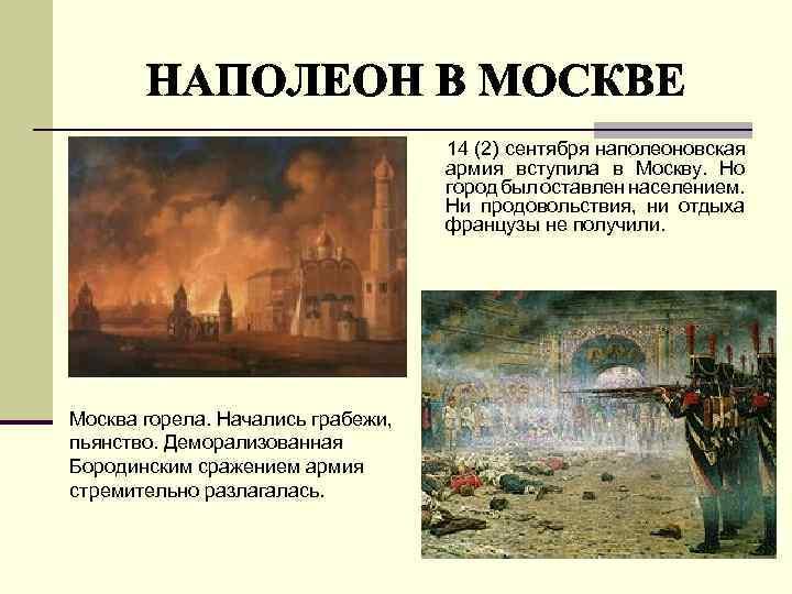 14 (2) сентября наполеоновская армия вступила в Москву. Но город был оставлен населением.