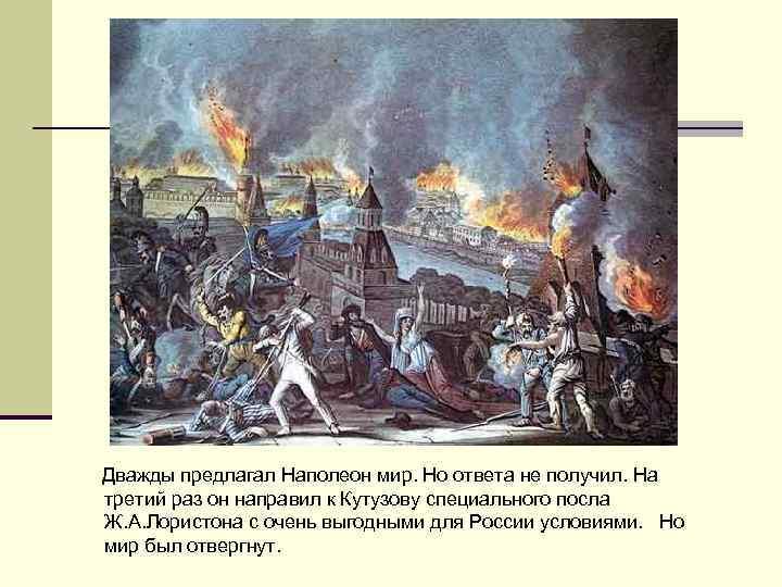 Дважды предлагал Наполеон мир. Но ответа не получил. На третий раз он направил