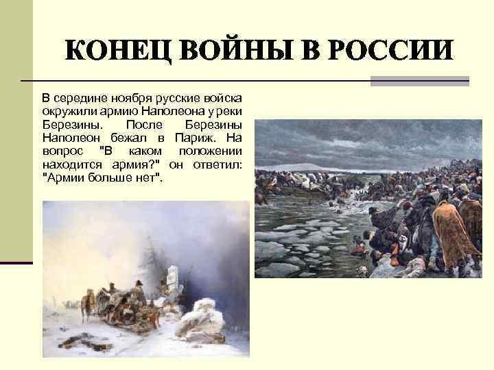 В середине ноября русские войска окружили армию Наполеона у реки Березины. После Березины