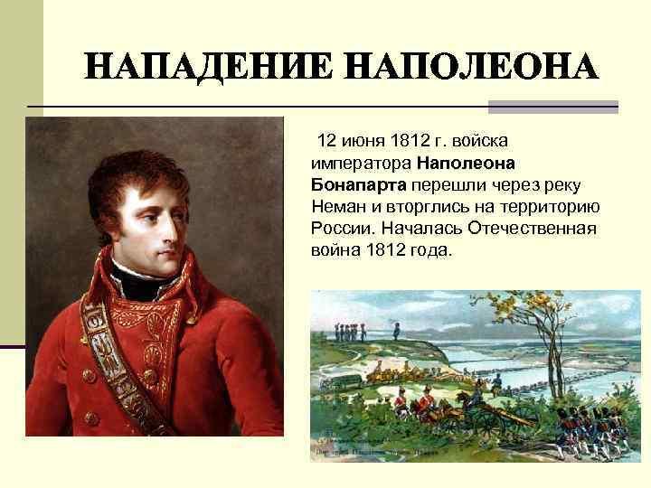 12 июня 1812 г. войска императора Наполеона Бонапарта перешли через реку Неман и
