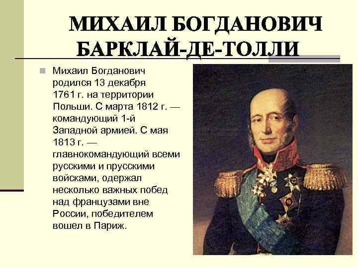 n Михаил Богданович родился 13 декабря 1761 г. на территории Польши. С марта 1812