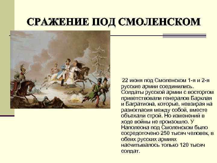 22 июня под Смоленском 1 -я и 2 -я русские армии соединились. Солдаты