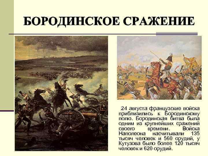 24 августа французские войска приблизились к Бородинскому полю. Бородинская битва была одним из