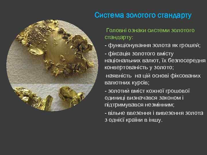 Система золотого стандарту Головні ознаки системи золотого стандарту: - функціонування золота як грошей; -