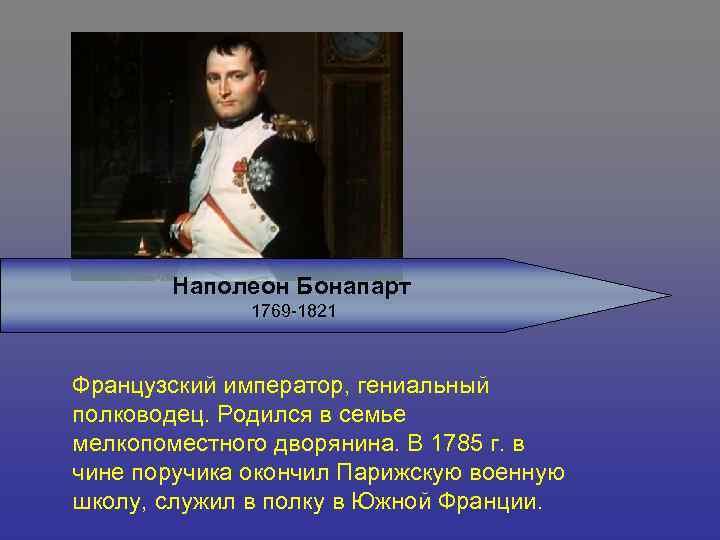 Наполеон знаком бонапарт под каким родился зодиака