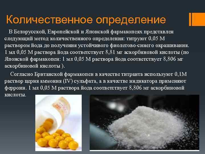 Количественное определение В Белорусской, Европейской и Японской фармакопеях представлен следующий метод количественного определения: титруют