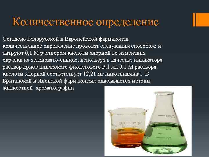 Количественное определение Согласно Белорусской и Европейской фармакопеи количественное определение проводят следующим способом: и титруют