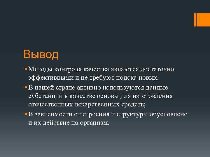 Вывод § Методы контроля качества являются достаточно эффективными и не требуют поиска новых. §