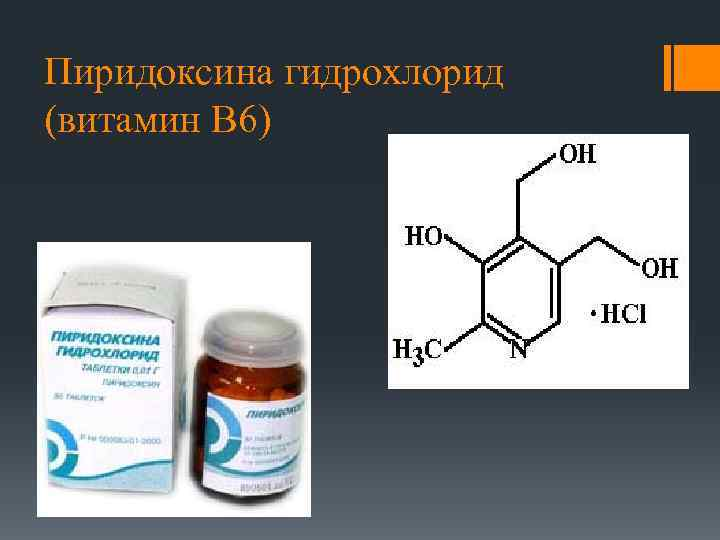 Пиридоксина гидрохлорид (витамин B 6)