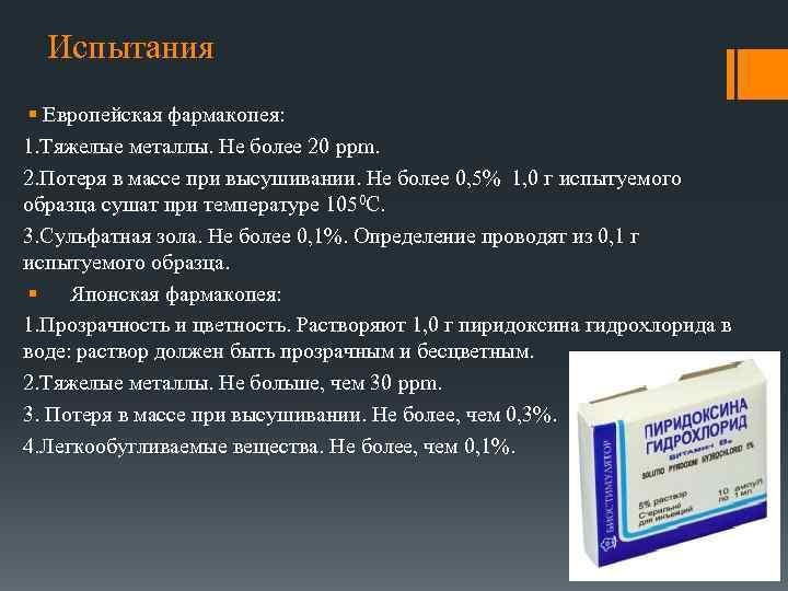 Испытания § Европейская фармакопея: 1. Тяжелые металлы. Не более 20 ppm. 2. Потеря в