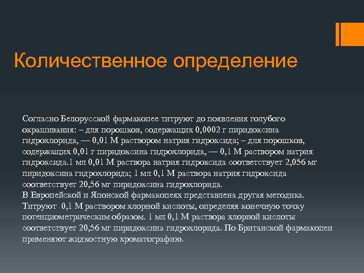 Количественное определение Согласно Белорусской фармакопее титруют до появления голубого окрашивания: – для порошков, содержащих