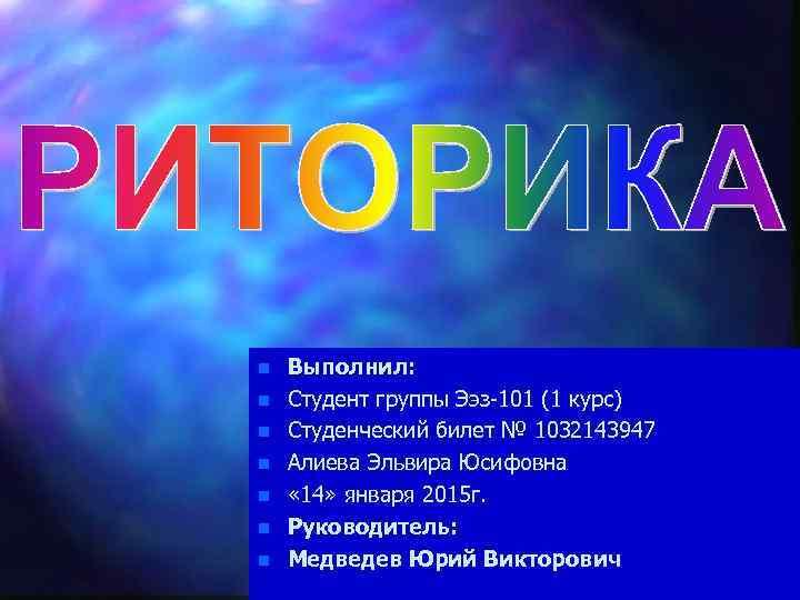 n n n n Выполнил: Студент группы Ээз-101 (1 курс) Студенческий билет № 1032143947