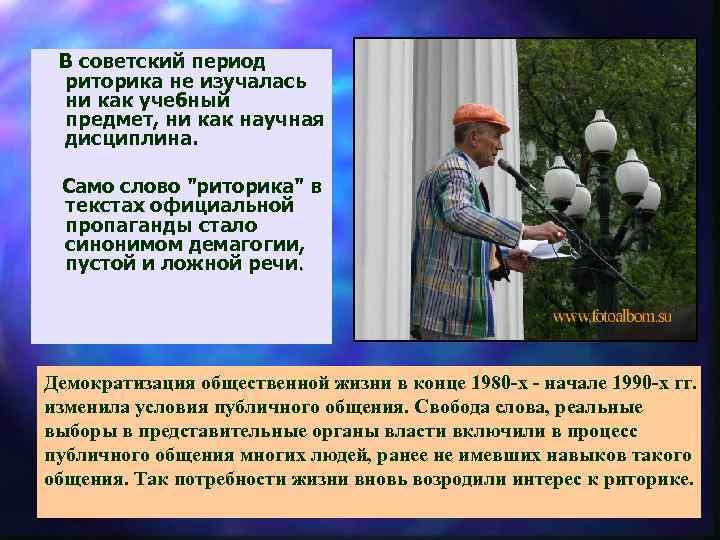 В советский период риторика не изучалась ни как учебный предмет, ни как научная