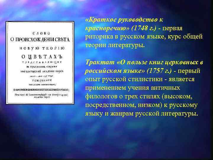 «Краткое руководство к красноречию» (1748 г. ) - первая риторика в русском языке,