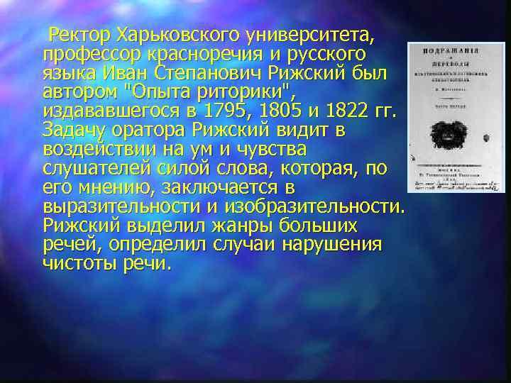 Ректор Харьковского университета, профессор красноречия и русского языка Иван Степанович Рижский был автором