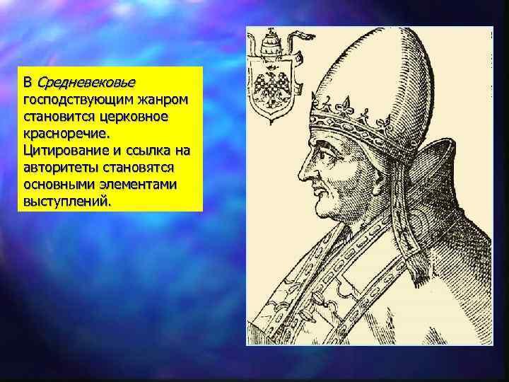 В Средневековье господствующим жанром становится церковное красноречие. Цитирование и ссылка на авторитеты становятся основными