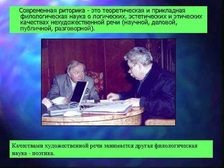 Современная риторика - это теоретическая и прикладная филологическая наука о логических, эстетических и