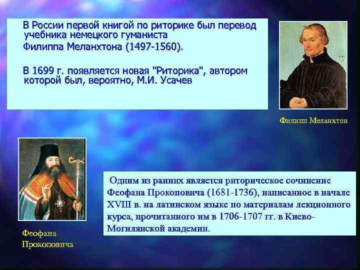 В России первой книгой по риторике был перевод учебника немецкого гуманиста Филиппа Меланхтона