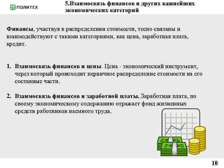 5. Взаимосвязь финансов и других важнейших экономических категорий Финансы, участвуя в распределении стоимости, тесно