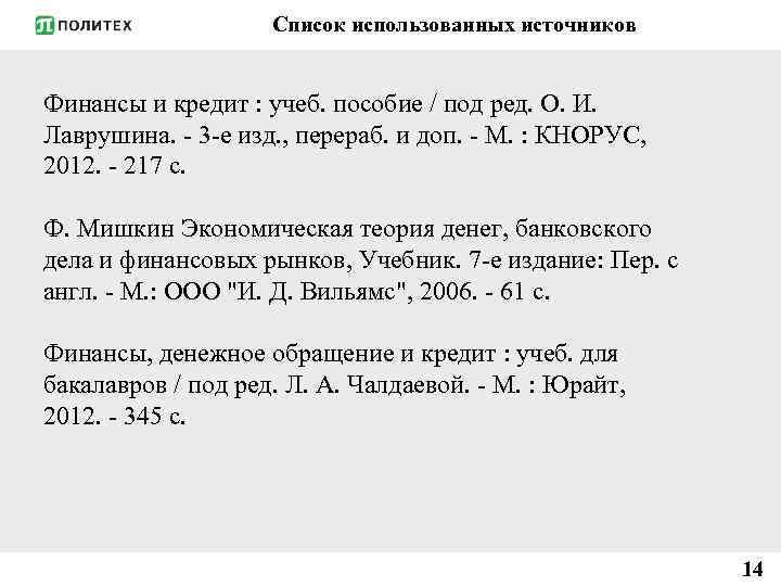 Список использованных источников Финансы и кредит : учеб. пособие / под ред. О. И.