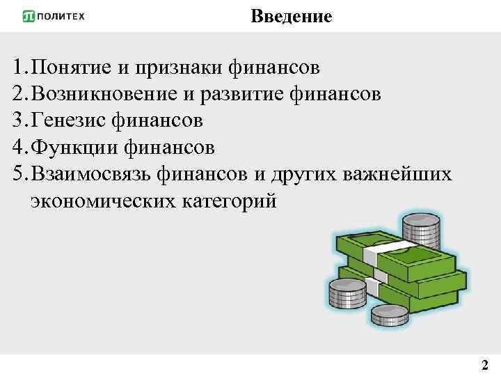 Введение 1. Понятие и признаки финансов 2. Возникновение и развитие финансов 3. Генезис финансов