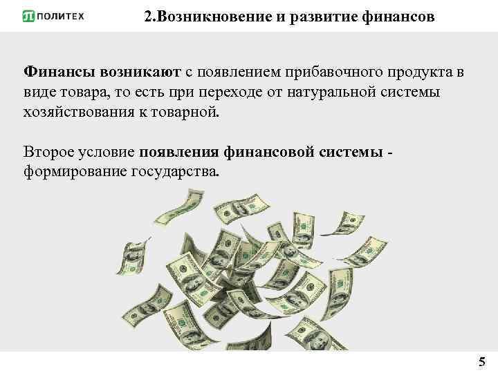 2. Возникновение и развитие финансов Финансы возникают с появлением прибавочного продукта в виде товара,