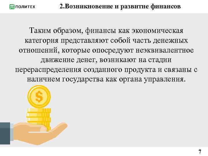 2. Возникновение и развитие финансов Таким образом, финансы как экономическая категория представляют собой часть