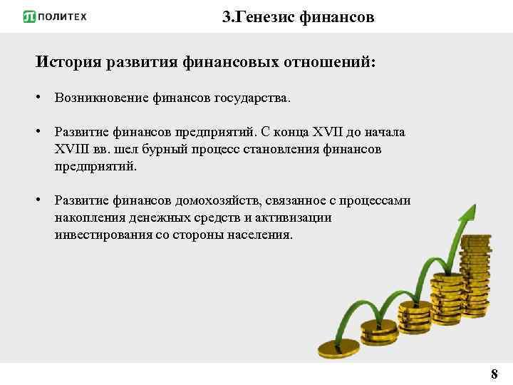 3. Генезис финансов История развития финансовых отношений: • Возникновение финансов государства. • Развитие финансов