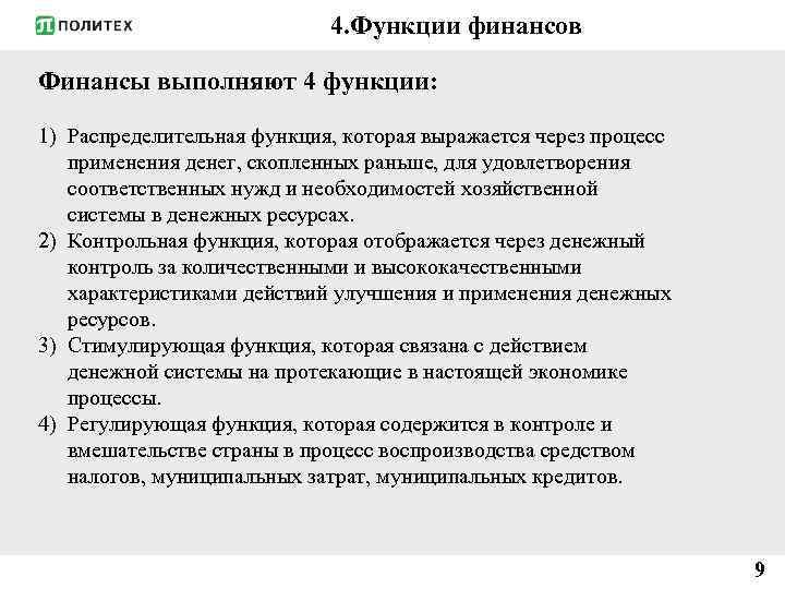 4. Функции финансов Финансы выполняют 4 функции: 1) Распределительная функция, которая выражается через процесс