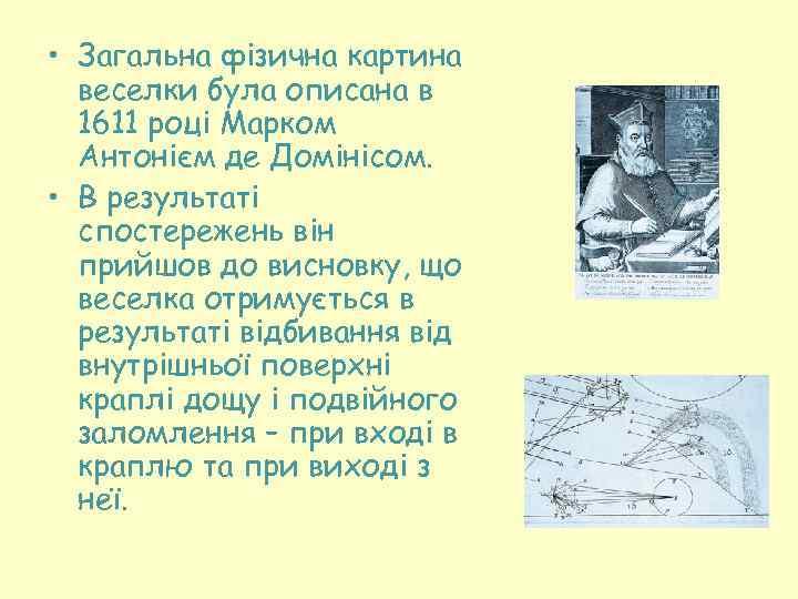 • Загальна фізична картина веселки була описана в 1611 році Марком Антонієм де
