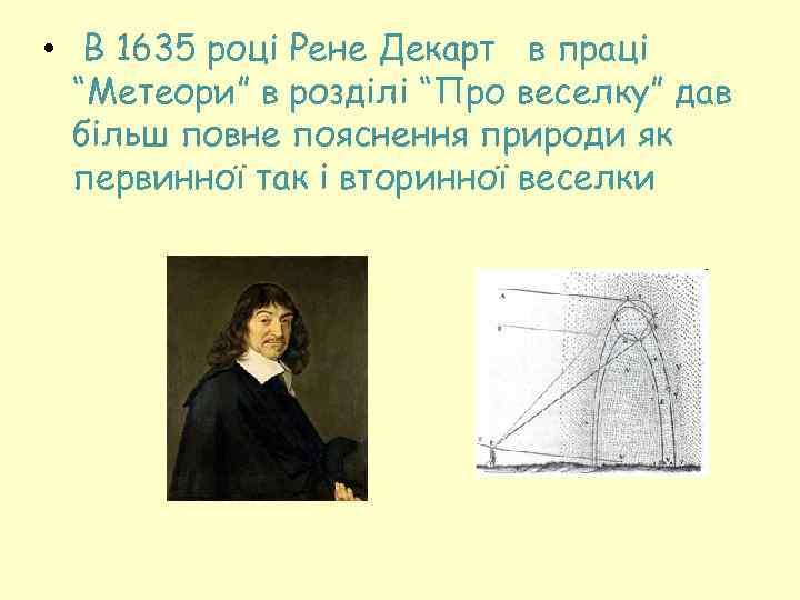 """• В 1635 році Рене Декарт в праці """"Метеори"""" в розділі """"Про веселку"""""""