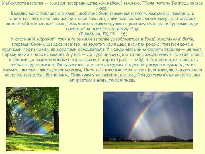 У міфології веселка — символ посередництва між небом і землею. Після потопу Господь сказав