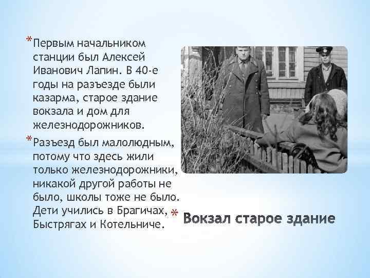 *Первым начальником станции был Алексей Иванович Лапин. В 40 -е годы на разъезде были