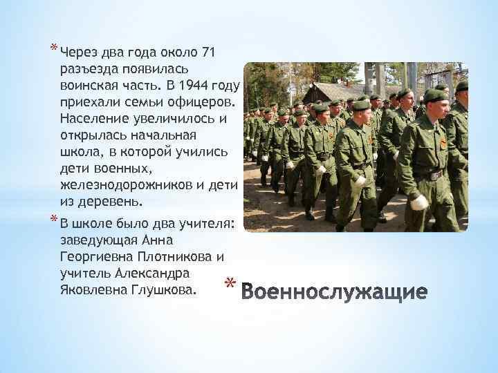 * Через два года около 71 разъезда появилась воинская часть. В 1944 году приехали