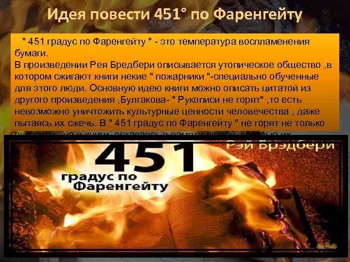 425 ГРАДУСОВ ПО ФАРЕНГЕЙТУ КНИГА СКАЧАТЬ БЕСПЛАТНО