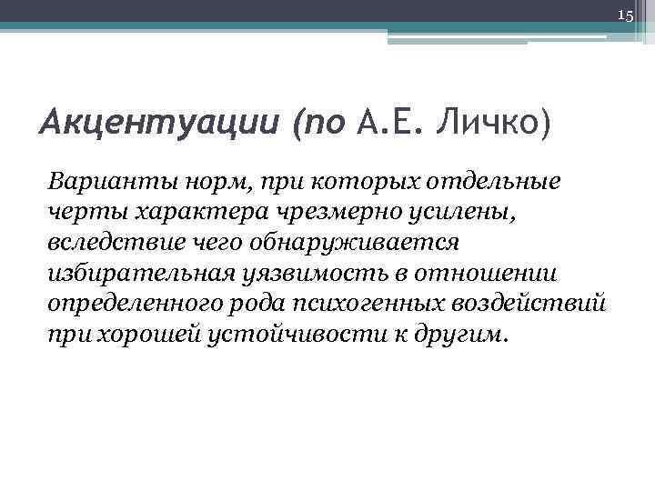 15 Акцентуации (по А. Е. Личко) Варианты норм, при которых отдельные черты характера чрезмерно