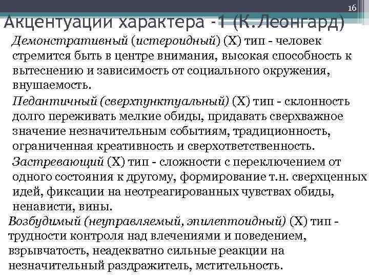 Акцентуации характера -1 (К. Леонгард) 16 Демонстративный (истероидный) (Х) тип - человек стремится быть