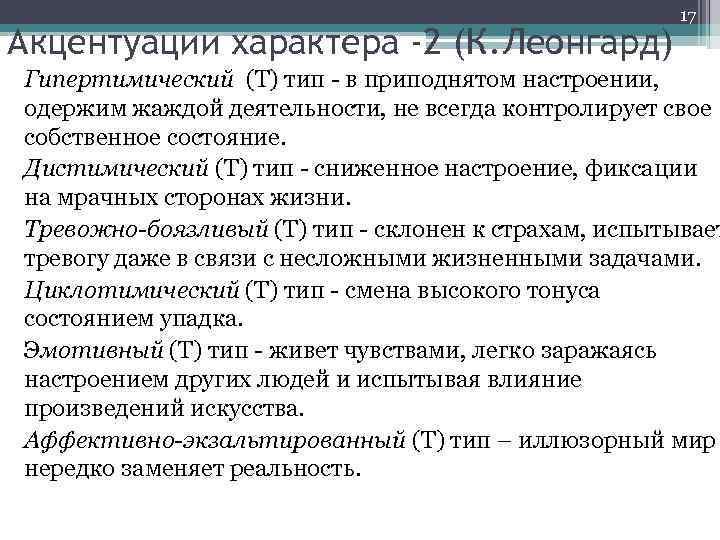 Акцентуации характера -2 (К. Леонгард) 17 Гипертимический (Т) тип - в приподнятом настроении, одержим