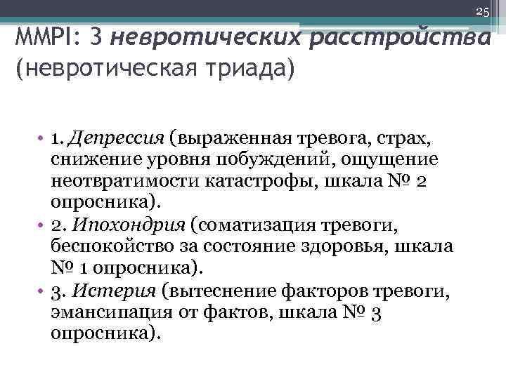 25 MMPI: 3 невротических расстройства (невротическая триада) • 1. Депрессия (выраженная тревога, страх, снижение