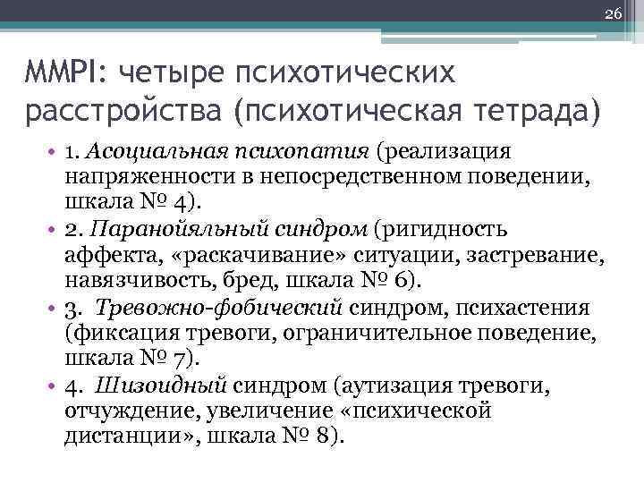 26 MMPI: четыре психотических расстройства (психотическая тетрада) • 1. Асоциальная психопатия (реализация напряженности в