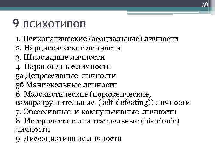38 9 психотипов 1. Психопатические (асоциальные) личности 2. Нарциссические личности 3. Шизоидные личности 4.
