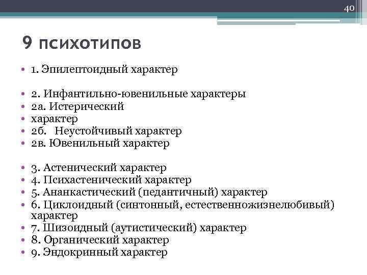 40 9 психотипов • 1. Эпилептоидный характер • • • 2. Инфантильно-ювенильные характеры 2